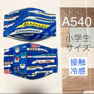 インナーマスク 新幹線 2枚 A540(外出用品)