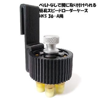 簡易スピードローダ-ケース HKS 36-A用(その他)