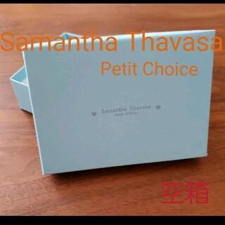 Samantha Thavasa Petit Choice - サマンサタバサ 空箱