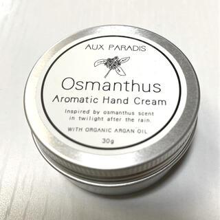 AUX PARADIS - AUX PARADIS ハンドクリーム osmanthus