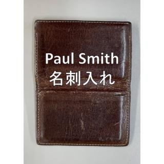ポールスミス(Paul Smith)のPaulSmith 名刺入れ(名刺入れ/定期入れ)