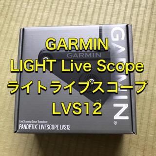 ガーミン(GARMIN)のGARMIN LIGHT Live Scope LVS12  ガーミン (その他)