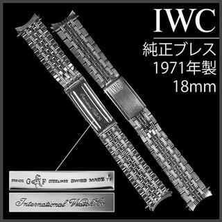 インターナショナルウォッチカンパニー(IWC)の(668.5) IWC ブレス 18mm ゲイ・フレアー製 アンティーク(金属ベルト)