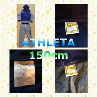 ATHLETA - ATHLETAスウェット上・下150cm