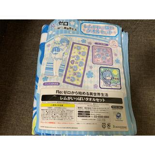 カドカワショテン(角川書店)のフェスタオルRe:ゼロからはじめる異世界生活(タオル)