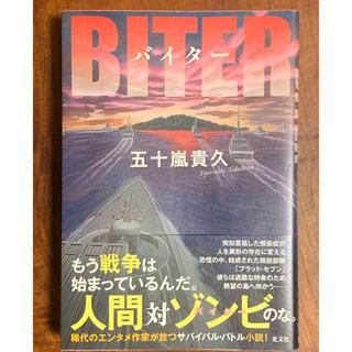 『バイター』五十嵐貴久(文学/小説)