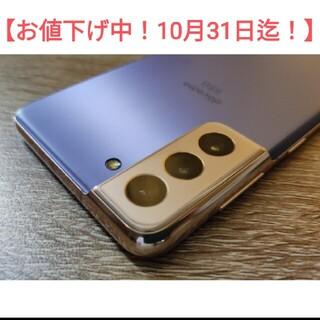 NTTdocomo - 【ほぼ新品】Galaxy S21 (SC-51B)ファントムバイオレット