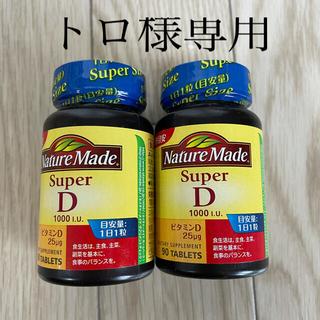 オオツカセイヤク(大塚製薬)の未開封 ネイチャーメイド Super D2本セット(ビタミン)