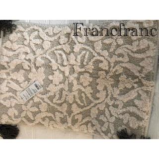 Francfranc - Francfranc フランフラン フリンジ マルチマット アイボリー