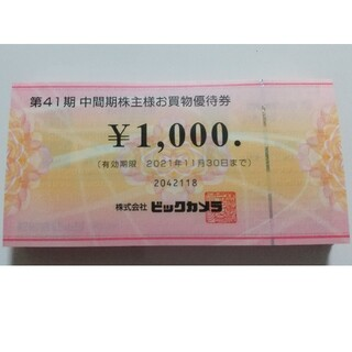 ★翌日発送★ ビッグカメラ 株主優待券 95000円分(ショッピング)