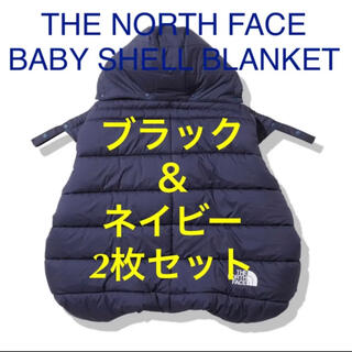 ザノースフェイス(THE NORTH FACE)のザ・ノース・フェイス ベビーシェルブランケット ブラック ネイビー 2枚セット(おくるみ/ブランケット)