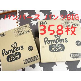ピーアンドジー(P&G)のパンパース パンツ BIG 358枚(ベビー紙おむつ)