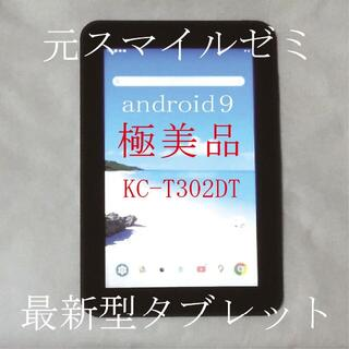 ANDROID - 超極美品 最新型 10.1インチ 日本製 Android9 タブレット本体