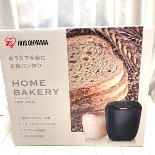 アイリスオーヤマ - IRIS OHYAMA HOME BAKERY IBM-20 食パン スイーツ