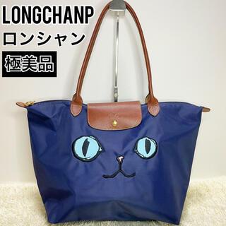 LONGCHAMP - 【美品】Longchamp ロンシャン トートバッグ  刺繍 ミャオ 猫 ネコ