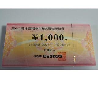 ★24時間以内発送★ ビッグカメラ 株主優待券 86000円分(ショッピング)