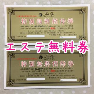 ジュリア・オージェ 特別無料招待券 ゴールド(その他)