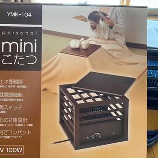 ヤマゼン(山善)の山善 YAMAZEN miniこたつ YMK-104(こたつ)