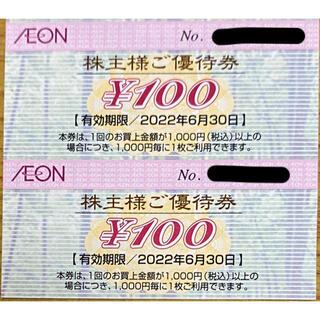 AEON - イオン マックスバリュ 株主優待券 100円×2枚 200円分 スーパー