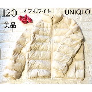 ユニクロ(UNIQLO)の美品 120 ユニクロ オフホワイト ライトダウン (コート)