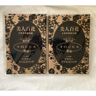 TOCCA - 美人百花 付録  TOCCA  フラワーエコバッグ 2セット 【新品未開封】