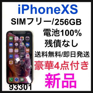 アップル(Apple)の【新品】【100%】iPhone Xs Gold 256 GB SIMフリー(スマートフォン本体)