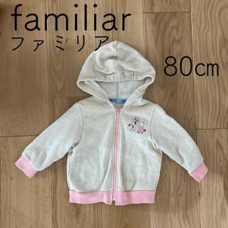 ファミリア(familiar)のファミリア パーカー 80(トレーナー)