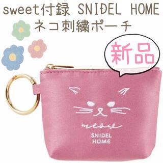 スナイデル(snidel)の【新品未使用】SNIDEL HOME☆猫ネコ刺繍ポーチ ピンク(ポーチ)
