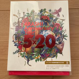 嵐 - 【未再生】嵐 ファンクラブ 限定盤 DVD 5×20