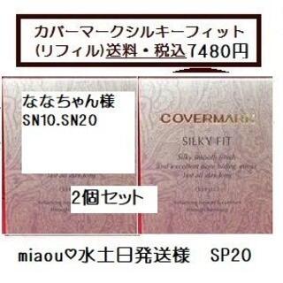 カバーマーク(COVERMARK)のななちゃん様 カバーマーク シルキー フィット(リフィル)2個(ファンデーション)