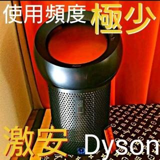 Dyson - Dyson Pure Cool Me パーソナル空気清浄機ファン BP01 GC