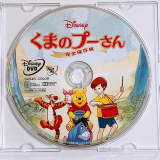 ディズニー(Disney)のくまのプーさん DVDのみ! 美品 ディズニー Disney アニメ プーさん(アニメ)