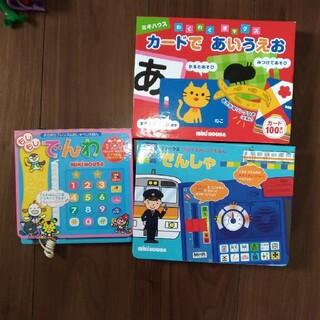 ミキハウス(mikihouse)のミキハウス 知育玩具 でんわ ひらがなカード でんしゃ(知育玩具)