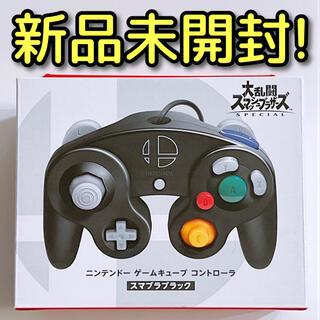 ニンテンドースイッチ(Nintendo Switch)のニンテンドー ゲームキューブ コントローラ スマブラブラック 新品! (その他)