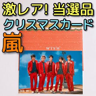 アラシ(嵐)の嵐 クリスマスカード&ポストカード S Ver. WISH 当選品 美品!(アイドルグッズ)