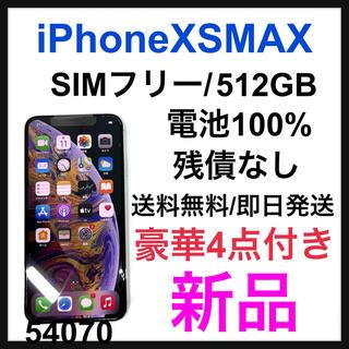 アップル(Apple)の【新品】iPhone Xs Max Silver 512 GB SIMフリー(スマートフォン本体)