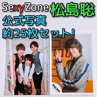 セクシー ゾーン(Sexy Zone)のSexyZone 公式生写真 松島聡 個人写真のみ 約25枚セット! 美品(アイドルグッズ)