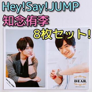 ヘイセイジャンプ(Hey! Say! JUMP)のHey!Say!JUMP 公式生写真 知念侑李 個人写真のみ 8枚セット! 美品(アイドルグッズ)