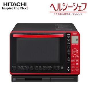 日立 - 【新品未使用】HITACHI オーブンレンジ MRO-S7X(R)