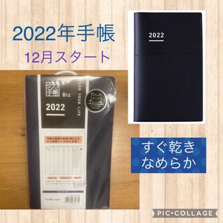 ジブン手帳 Biz 2022年齢 A5スリム 【2021年12月始まり】 コクヨ