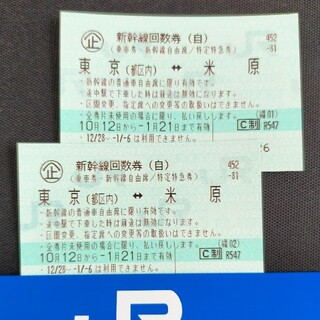新幹線自由席回数券 「米原〜東京」×2枚(旅行用品)