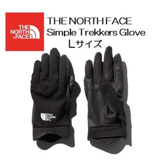ザノースフェイス(THE NORTH FACE)のノースフェイス シンプルトレッカーズグローブ ブラック Lサイズ(手袋)