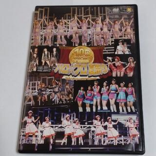 モーニングムスメ(モーニング娘。)のHello!Project 2007 Summer 10th アニバーサリー大感(ミュージック)