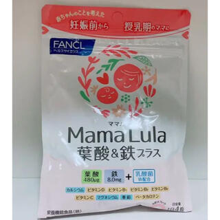 FANCL - 【新品】ファンケル ママルラ
