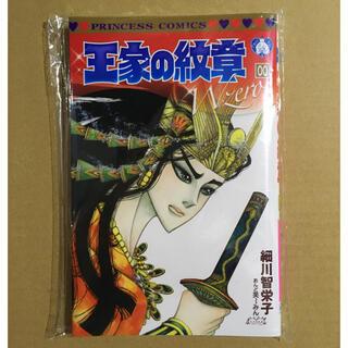 アキタショテン(秋田書店)の☆ 月刊プリンセスの付録 王家の紋章のコミック(少女漫画)