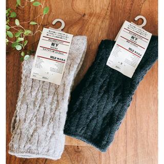 ムジルシリョウヒン(MUJI (無印良品))の無印良品  ヤクの毛入りウール靴下  2足セットで!あったかで模様が可愛い!(ソックス)