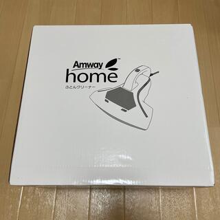 Amway - 【新品未開封】AMWAY HOME ふとんクリーナー