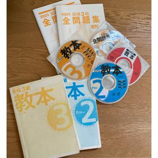 旺文社 - 【まとめ売り】英検教本+付録CD