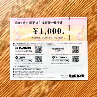 ビックカメラ 株主優待券 10枚 1万円分 (ショッピング)