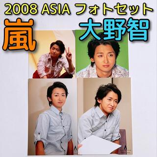 嵐 - 嵐 大野智 AROUND ASIA 2008 in TOKYO フォトセット